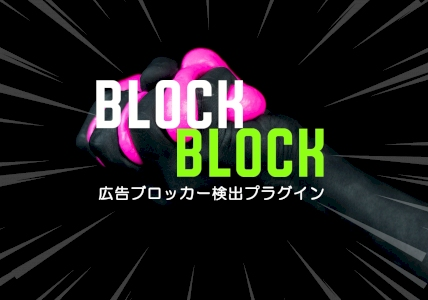 BLOCKBLOCK 広告ブロッカー検出・閲覧制限プラグイン