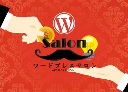 WP SALON ワードプレス 定期課金 オンラインサロン化 プラグイン