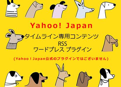 Yahoo! Japanタイムライン専用コンテンツRSS生成 ワードプレスプラグイン