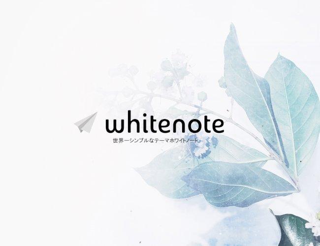white note シングルカラム ワードプレステーマ
