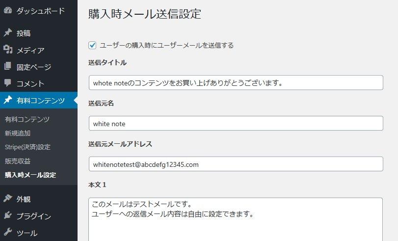 WordPress Contents Seller コンテンツセラー プラグイン