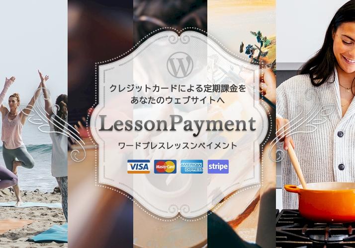 Lesson Payment ワードプレス クレジットカード定期課金プラグイン