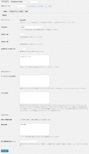 yoya9 簡単シンプル ワードプレス・マルチ予約システム プラグイン